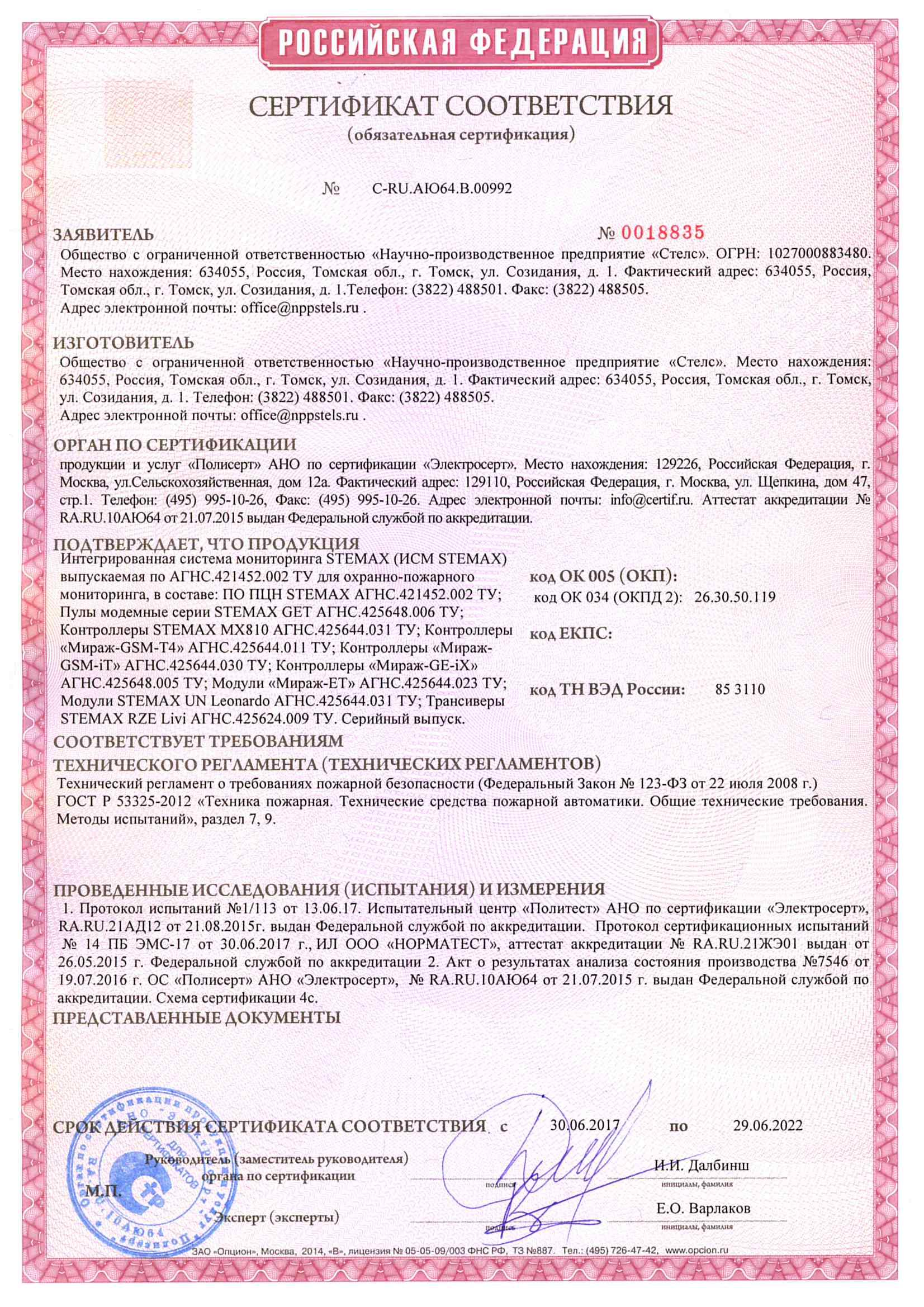 STEMAX сертификат соответствия.jpg