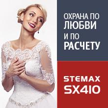 STEMAX SX410